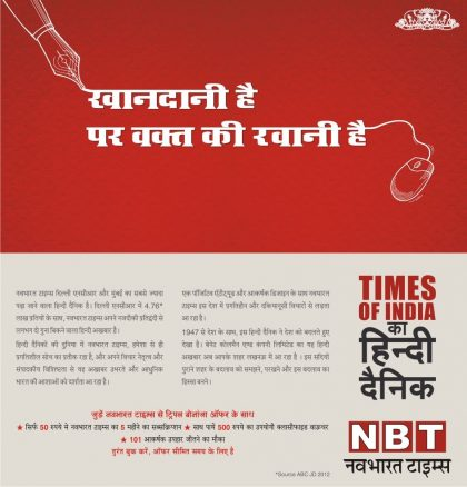 NavBharat Times Lucknow Launch