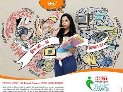 NavBharat Times Planet Campus 2013 campaign