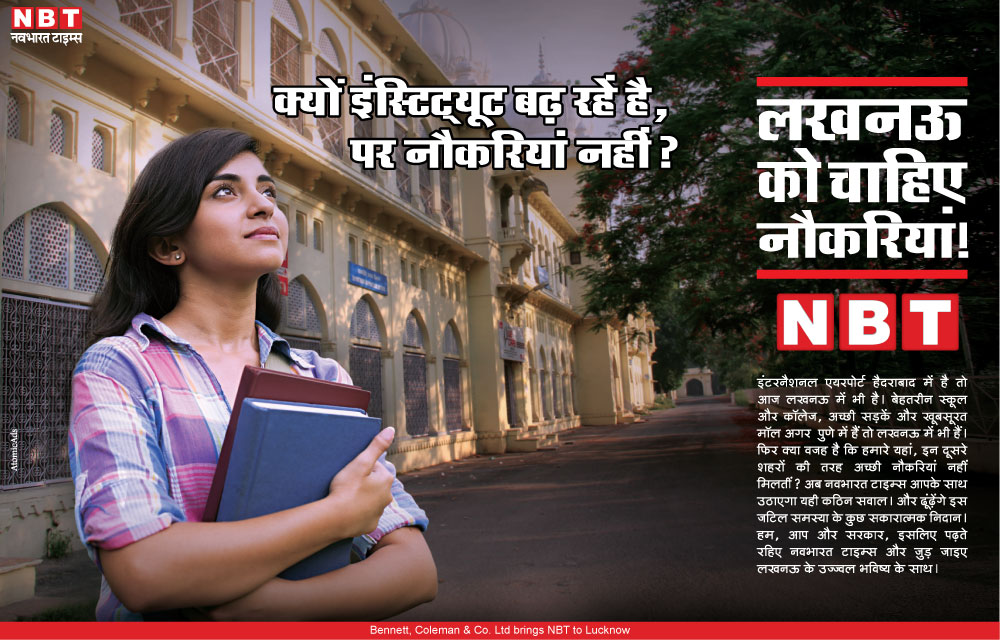 NBT Lucknow University ad