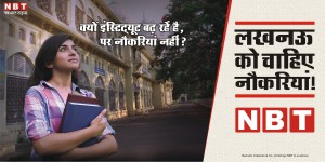 NBT Lucknow University Hoarding