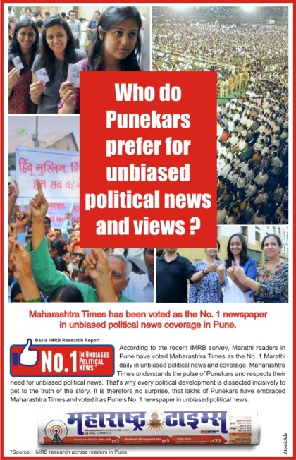 Maharshtra Times No. 1 Campaign